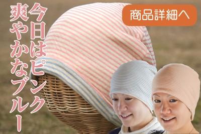 ピンク・サックスリバーシブルボーダー帽子