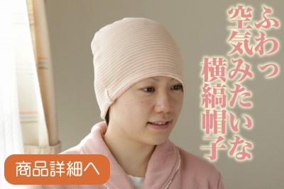 抗がん剤医療用帽子 32-sa4PINK インドアボーダーシャロットピンク