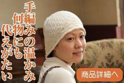 抗がん剤医療用帽子 44-sf2 手編みシャロット