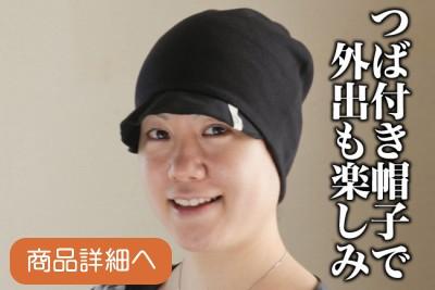 抗がん剤医療用帽子 55-sa8 エコ染色つば付きシャロット
