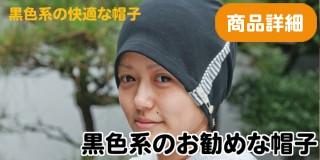 tendre抗がん剤医療用帽子(黒色)