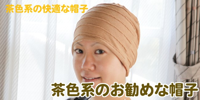 tendre抗がん剤医療用帽子(茶色)