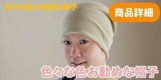tendre抗がん剤医療用帽子(カラフル)