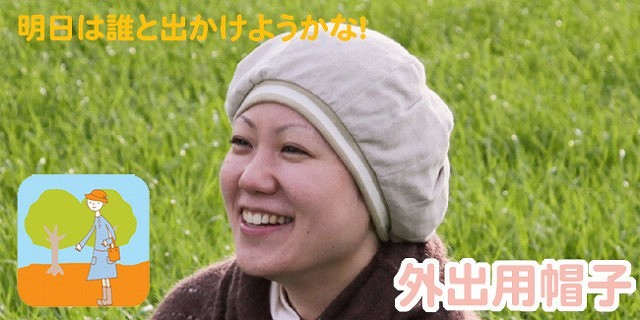 tendre抗がん剤医療用帽子(外出用)