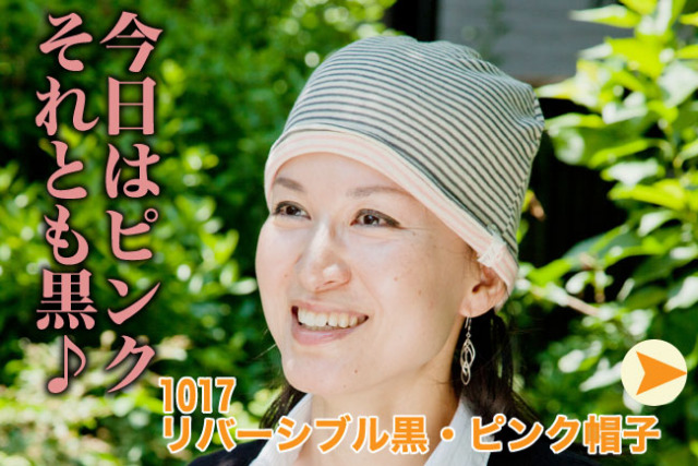 黒・ピンクリバーシブルボーダー帽子