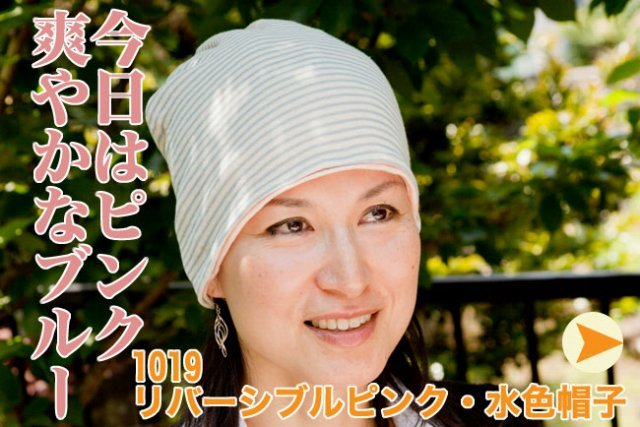 リバーシブルボーダー帽子ピンク・水色