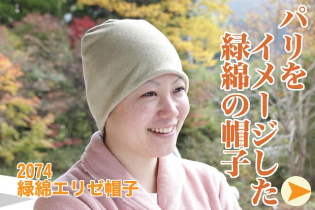 エリゼ緑綿帽子