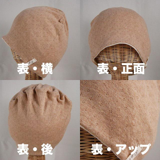 医療用帽子 2073 茶綿エリゼ帽子