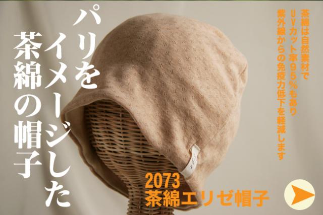 茶綿エリゼ帽子