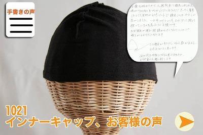 帽子の下着 インナーキャップ お客様の声