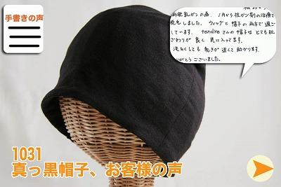 真っ黒帽子 お客様の声