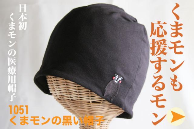 くまモン帽子 黒