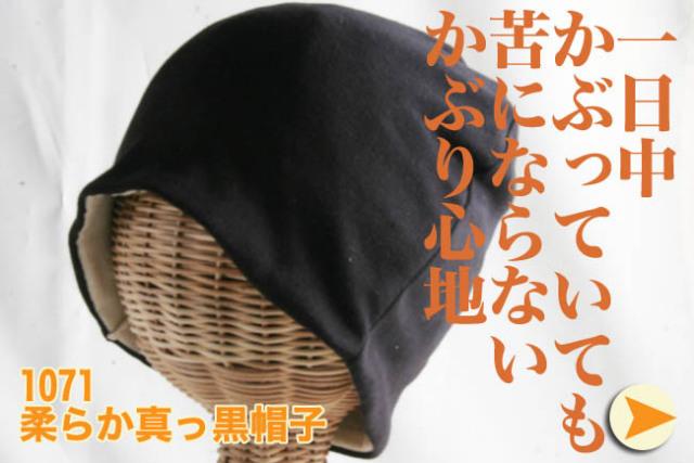 外出用医療用帽子 柔らか真っ黒帽子 1071