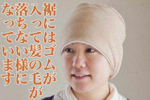 茶綿ホールド帽子