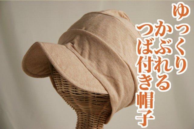 抗がん剤帽子 つば付きだんだん帽子 茶色