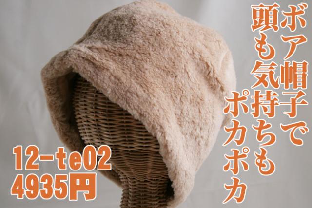 2143 ボア帽子