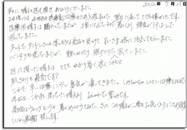 2012年7月15日S・H様の体感談