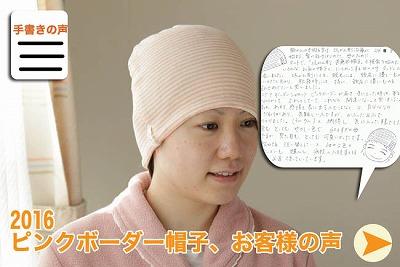 ピンクボーダー帽子のお客様の声