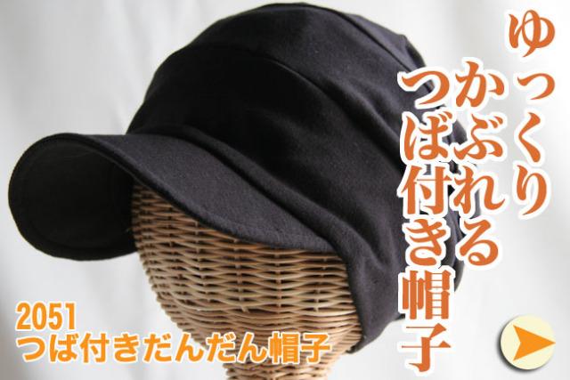 医療用帽子 つば付きだんだん黒帽子 2051