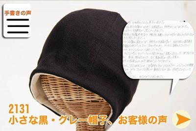 小さいサイズ 黒・グレー帽子 お客様の声