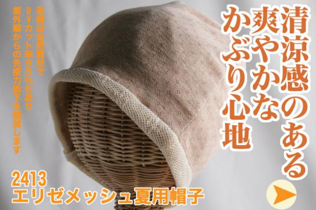 医療用帽子 エリゼメッシュ夏用帽子 2413