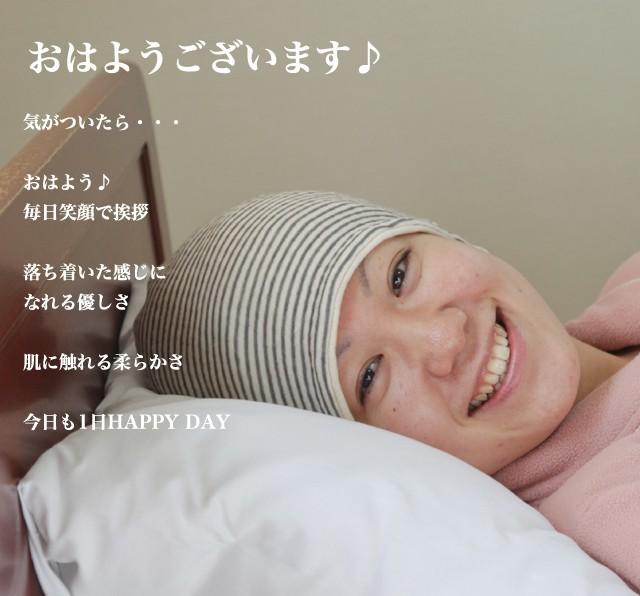 医療用帽子 黒ボーダー帽子 おはようございます!きがついたら毎日毎日朝起きるのが楽しみ