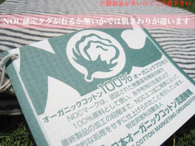 日本オーガニックコットン流通機構タグについて
