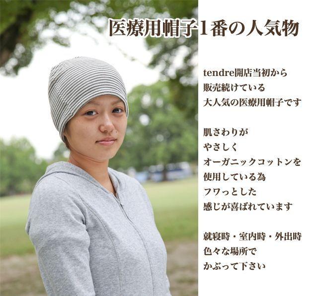 医療用帽子 黒ボーダー帽子 tendre1番人気の医療用帽子です。肌さわりがフワフワしてかぶり心地が良いです