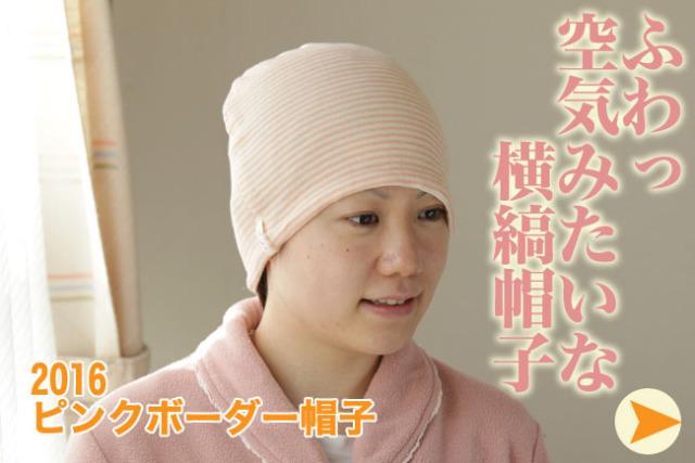 就寝用医療用帽子 ピンクボーダー帽子 2016