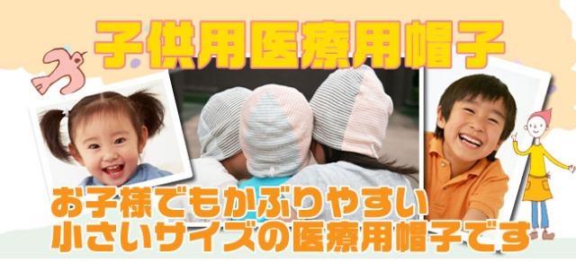 tendre抗がん剤医療用帽子子供用