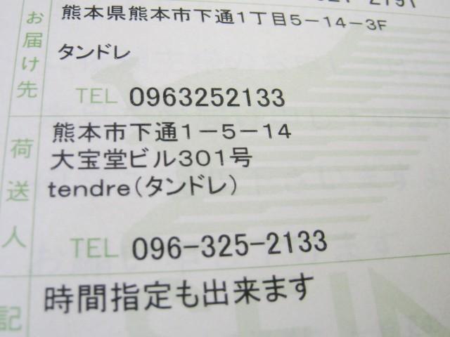 西濃運輸の配送伝票にもtendre(タンドレ)としか記載されません