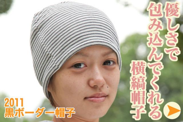 就寝用医療用帽子 黒ボーダー帽子 2011