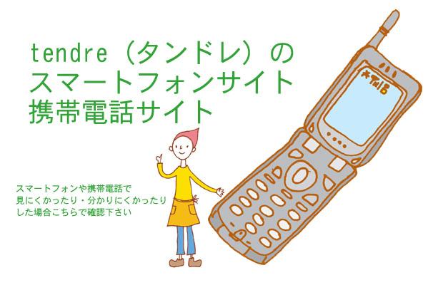 スマートフォン 携帯電話