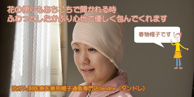 tendre抗がん剤医療用帽子 春物帽子