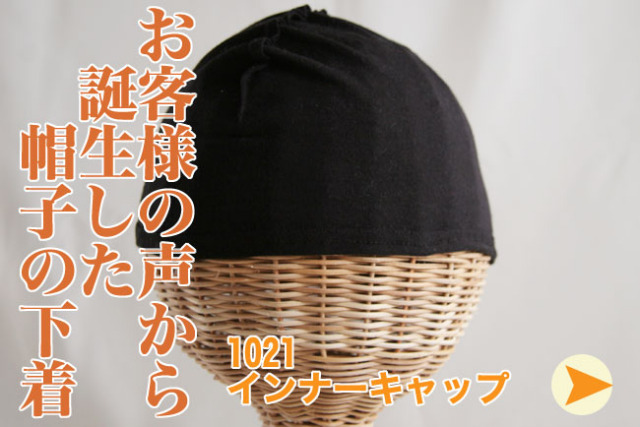 インナーキャップ 帽子の肌着