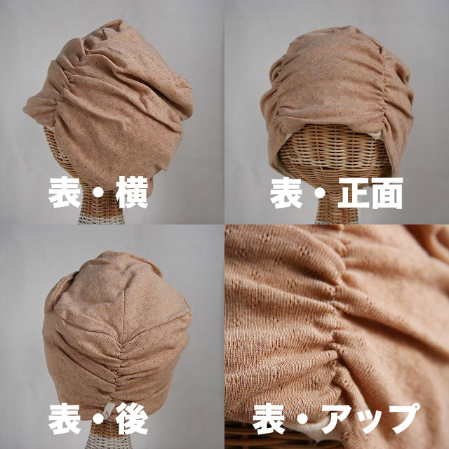 医療用帽子 茶綿エリゼシャーリング 2083
