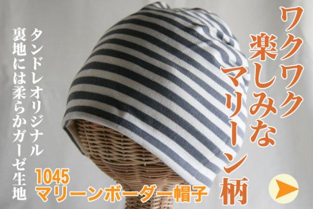 マリンボーダー帽子