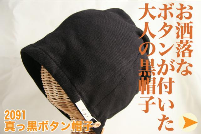 真っ黒ボタン帽子