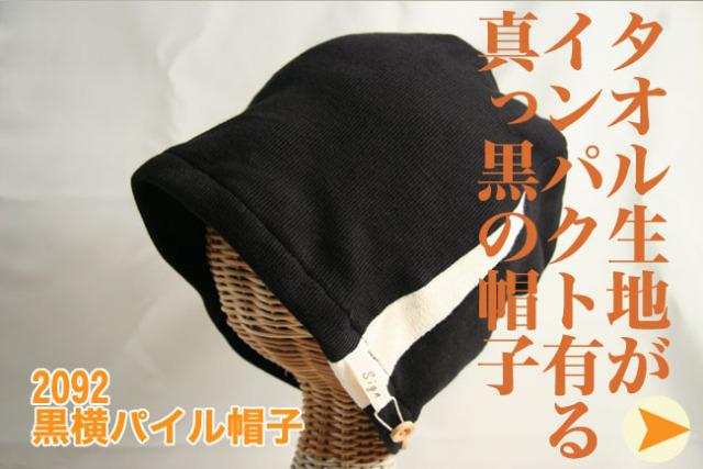 真っ黒横パイル帽子