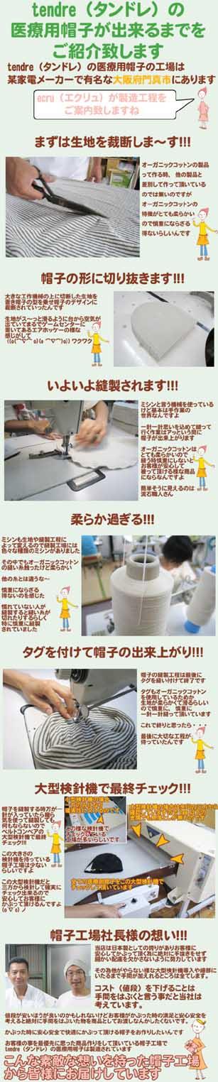 tendreの日本製造工場