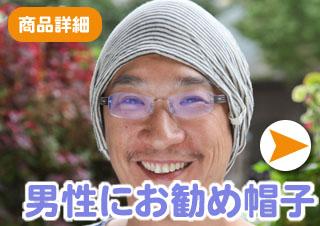 tendre抗がん剤医療用帽子(男性用)
