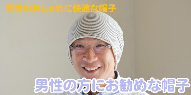 tendre抗がん剤医療用帽子 (男性用)