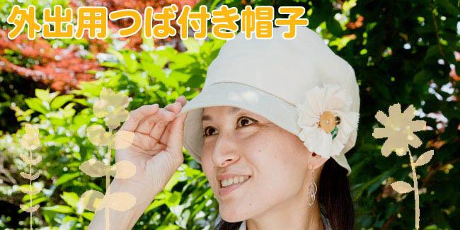 抗がん剤治療医療用帽子(外出用 ハット)