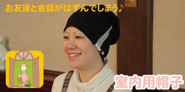 室内用医療用帽子のイメージ写真