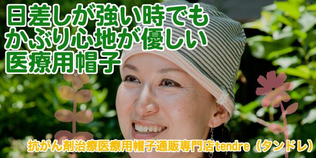 抗がん剤治療医療用帽子(夏用)