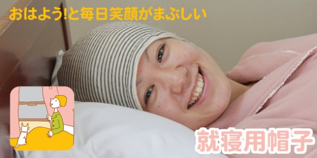 tendre抗がん剤医療用帽子(就寝用)