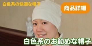 tendre抗がん剤医療用帽子(白色)