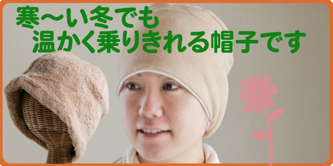 抗がん剤治療医療用帽子 冬用