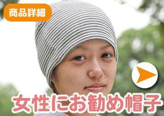 tendre抗がん剤医療用帽子(女性用)