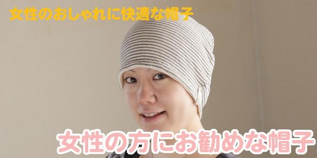 抗がん剤治療医療用帽子(女性用)
